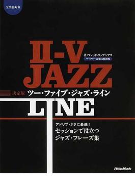ツー・ファイブ・ジャズ・ライン 全楽器対象 アドリブ・ネタに最適!セッションで役立つジャズ・フレーズ集 決定版