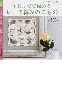 3玉までで編めるレース編みのこもの(プチ・ブティックシリーズ)