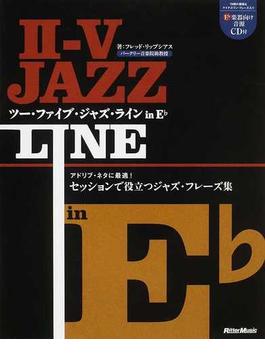 ツー・ファイブ・ジャズ・ラインin E【フラット】 アドリブ・ネタに最適!セッションで役立つジャズ・フレーズ集