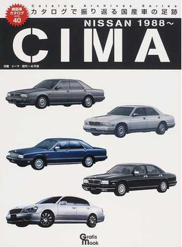 日産シーマ 最上級ラグジュアリードライバーズサルーン 初代〜4代目 カタログで振り返る国産車の足跡