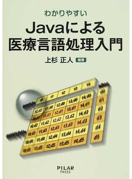 わかりやすいJavaによる医療言語処理入門