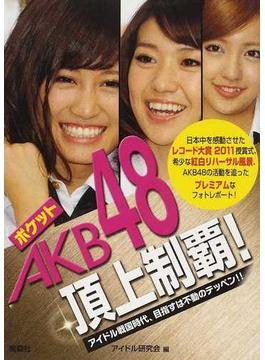 ポケットAKB48頂上制覇! アイドル戦国時代、目指すは不動のテッペン!!
