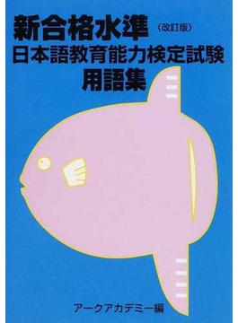 新合格水準日本語教育能力検定試験用語集 改訂版