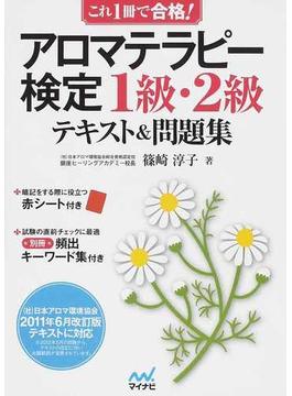 アロマテラピー検定1級・2級テキスト&問題集 これ1冊で合格!