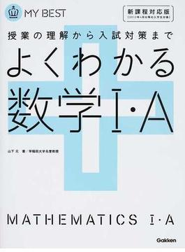 よくわかる数学1・A 新課程対応版