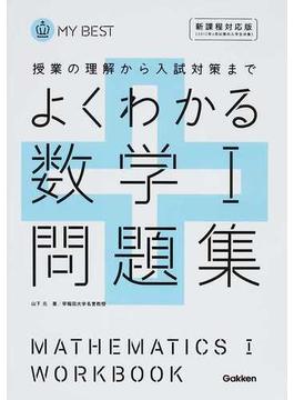 よくわかる数学1問題集 新課程対応版