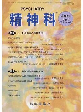精神科 Vol.20No.1(2012Jan.) 特集Ⅰ社会の中の精神療法 特集Ⅱ脳波で何がわかるか