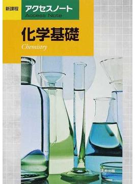アクセスノート化学基礎 新課程