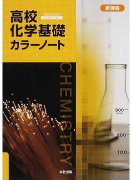高校化学基礎カラーノート 新課程