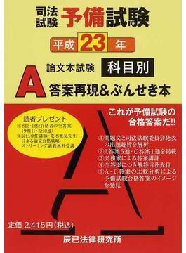 司法試験予備試験論文本試験科目別・A答案再現&ぶんせき本 平成23年