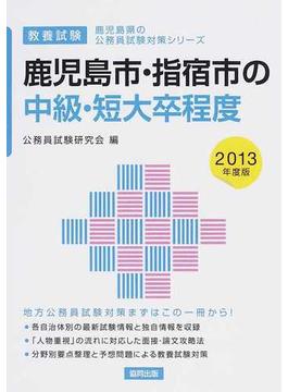 鹿児島市・指宿市の中級・短大卒程度 教養試験 2013年度版