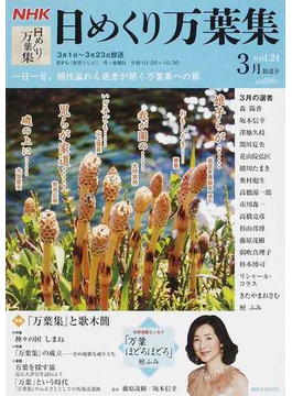NHK日めくり万葉集 vol.24 3月放送分