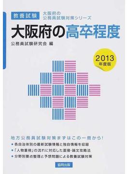 大阪府の高卒程度 教養試験 2013年度版