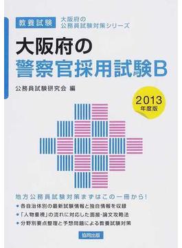 大阪府の警察官採用試験B 教養試験 2013年度版