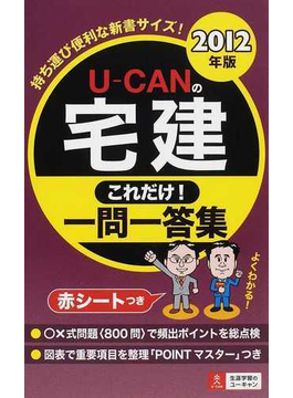 U−CANの宅建これだけ!一問一答集 2012年版