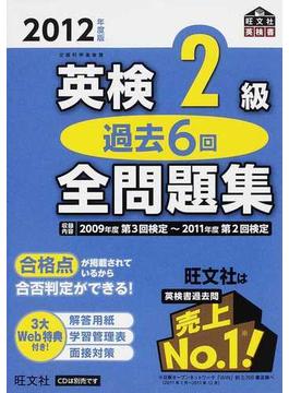 英検2級過去6回全問題集 文部科学省後援 2012年度版