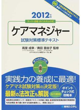 ケアマネジャー試験対策標準テキスト スーパー合格・ポイントチェック式 2012年版