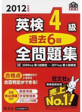 英検4級過去6回全問題集 文部科学省後援 2012年度版