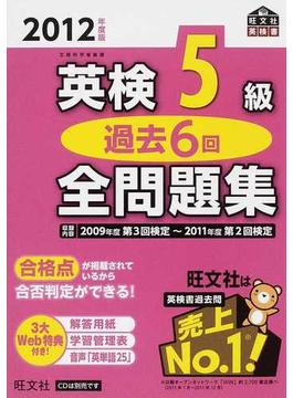 英検5級過去6回全問題集 文部科学省後援 2012年度版