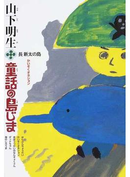 山下明生・童話の島じま 1 長新太の島