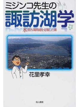 ミジンコ先生の諏訪湖学 水質汚濁問題を克服した湖