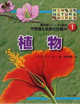 不思議な自然の仕組み 1 植物