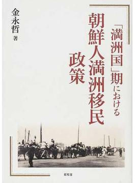 「満洲国」期における朝鮮人満洲移民政策
