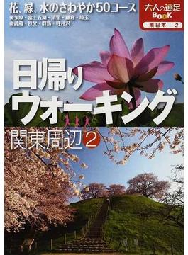 日帰りウォーキング関東周辺 2012−2(大人の遠足BOOK)