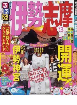 るるぶ伊勢志摩 '13