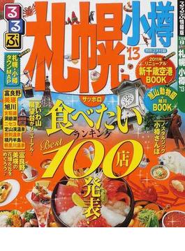るるぶ札幌小樽 '13