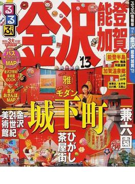 るるぶ金沢能登加賀 '13