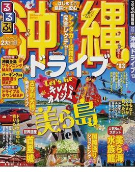 るるぶ沖縄ドライブ '13