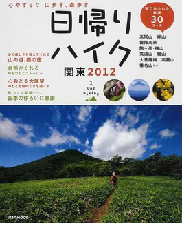 日帰りハイク関東 心やすらぐ山歩き、森歩き 2012(JTBのMOOK)