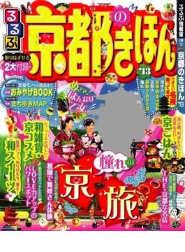 るるぶ京都のきほん '13