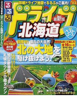 るるぶドライブ北海道ベストコース '13
