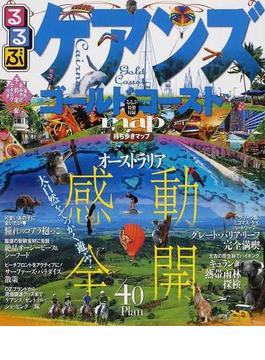 るるぶケアンズ・ゴールドコースト 2012