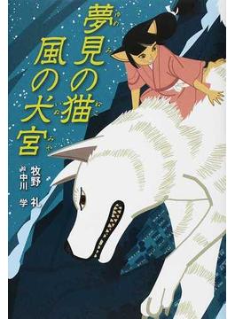 夢見の猫 風の犬宮(くもんの児童文学)