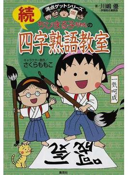 ちびまる子ちゃんの四字熟語教室 続 (満点ゲットシリーズ)