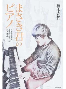 まさき君のピアノ 自閉症の少年が避難所で起こした小さな奇跡
