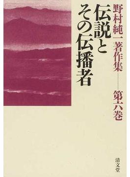 野村純一著作集 第6巻 伝説とその伝播者