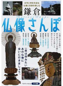 鎌倉仏像さんぽ お寺と神社を訪ね、仏像と史跡を愉しむ