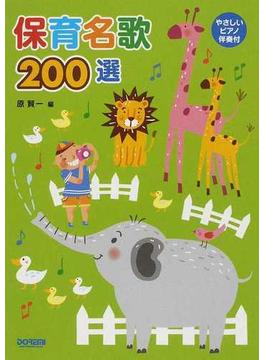 保育名歌200選 やさしいピアノ伴奏付 2012