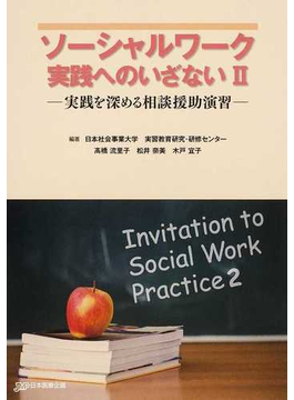 ソーシャルワーク実践へのいざない 2 実践を深める相談援助演習
