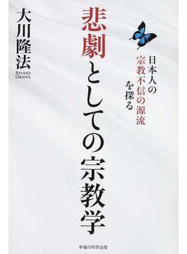 悲劇としての宗教学 日本人の宗教不信の源流を探る