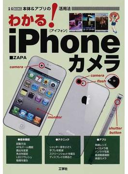 わかる!iPhoneカメラ 本体&アプリの活用法