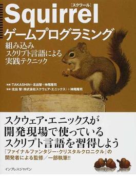 Squirrelゲームプログラミング 組み込みスクリプト言語による実践テクニック