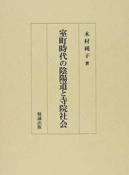 室町時代の陰陽道と寺院社会