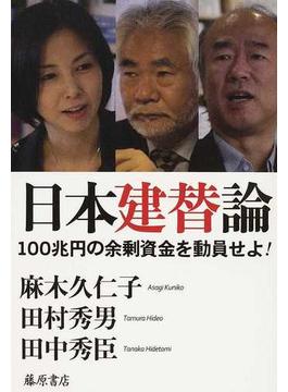 日本建替論 100兆円の余剰資金を動員せよ!