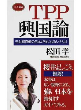 TPP興国論 元財務官僚の「日本が強くなるシナリオ」