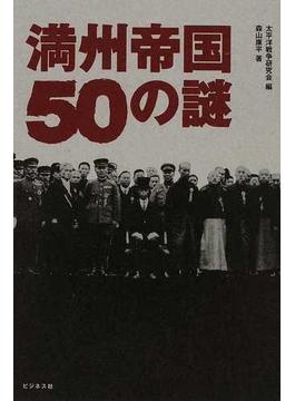 満州帝国50の謎